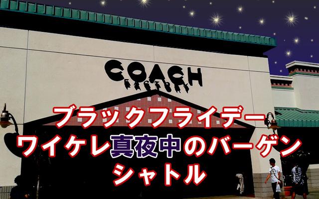 【JTB限定】 ブラックフライデー ワイケレ真夜中のバーゲン・シャトル