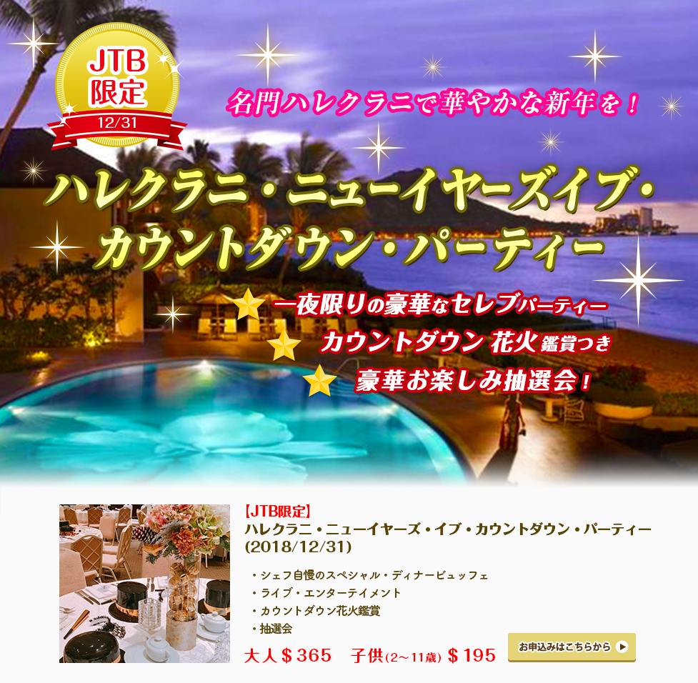 【JTB限定】ハレクラニ・ニューイヤーズ・イブ・カウントダウン・パーティー