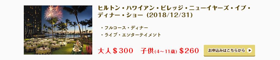 ヒルトン・ハワイアン・ビレッジ ニューイヤーズ・イブ・ディナー・ショー