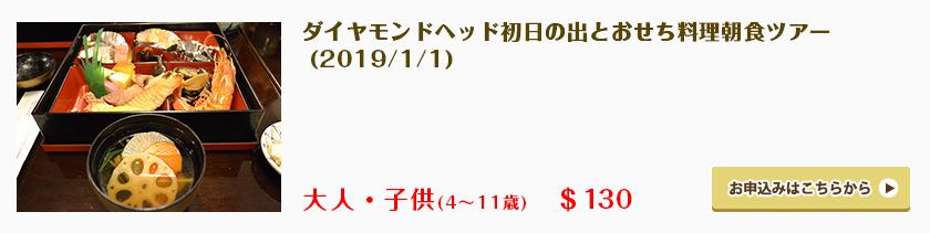 【JTB限定】スター・オブ・ホノルル・ニューイヤーズ・イブ・クルーズ