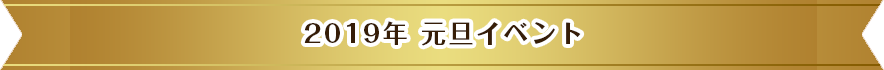 2019年 元旦イベント