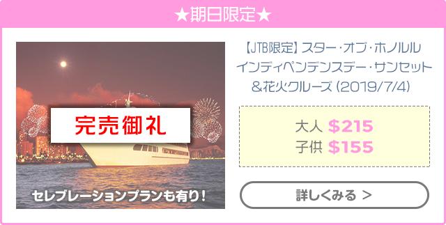 【JTB限定】スター・オブ・ホノルル・インディペンデンスデー・サンセット&花火クルーズ(2019/7/4)