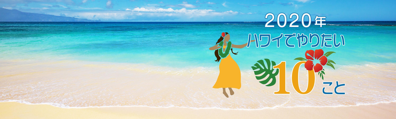 slider_2020年ハワイでやりたい10つのこと.jpg
