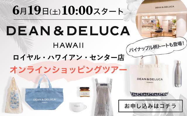 JTBオリジナルセットが登場!ディーン&デルーカ ハワイ オンラインショッピングツアー