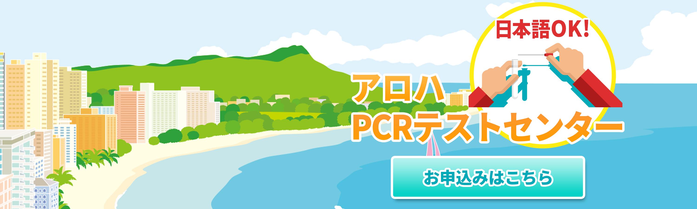 OP_スライダー_PCR検査.jpg